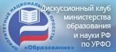 Дискуссионный клуб УФО