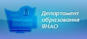 Департамент образования ЯНАО