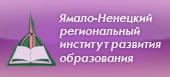 Ямало-Ненецкий региональный институт развития образования