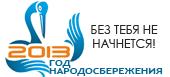 Год народосбережения 2013